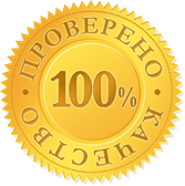 http://ecoantiled.ru/images/upload/leybl_100_kachestvo.png